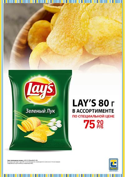 Trassa_nowember_lays_80g_Lays_A41.jpg