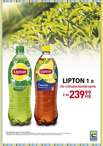 1Trassa_Lipton_1_A4.jpg