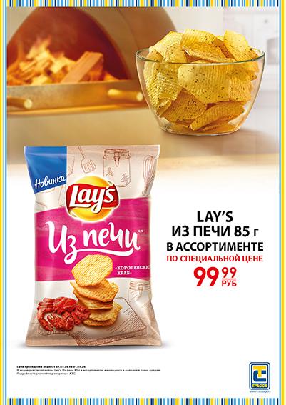 Trassa_lays_A4_Lays_A41.jpg