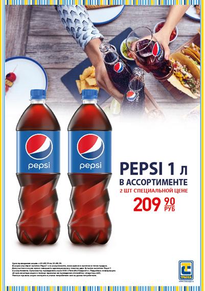 Trassa_05_Pepsi_A41.jpg