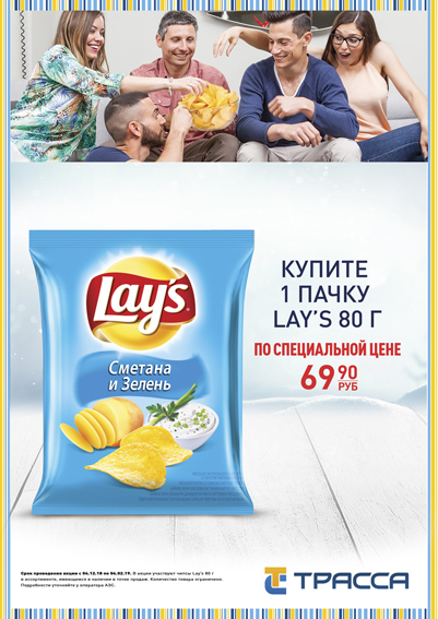 Trassa_promo_Lays_december_january_a4_v51.jpg