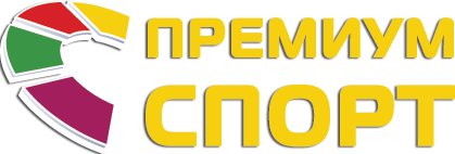 ПРЕМИУМ - СПОРТ
