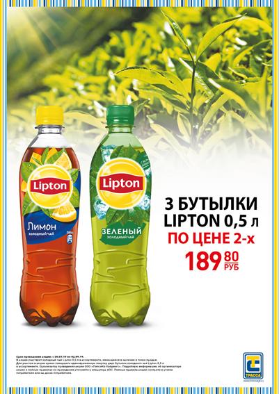 Trassa_08-09_Lipton_0,5_A4_prew1.jpg
