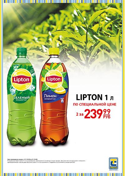1Trassa_Lipton_1_A4_prew.jpg