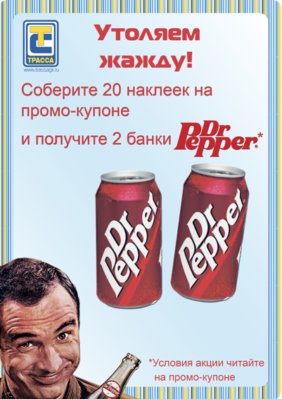DrPepper-2.png