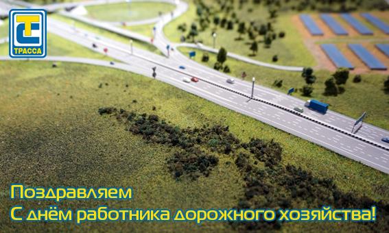 Профессиональный праздник российских дорожников