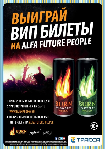B0094-Burn-P&P-Alpha-Future-People-RU-Trassa-A4P-v2-FLAT.JPG