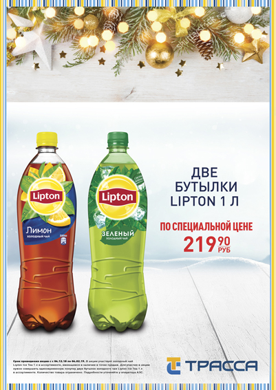 Trassa_promo_Lipton_december_january_a4_v21.jpg