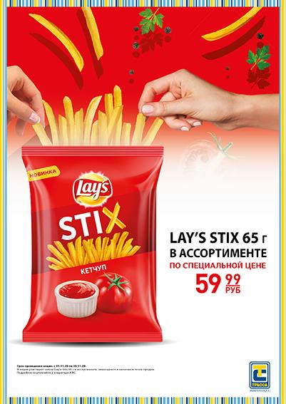 Trassa_lays_Stix_A4_Lays_A41.jpg