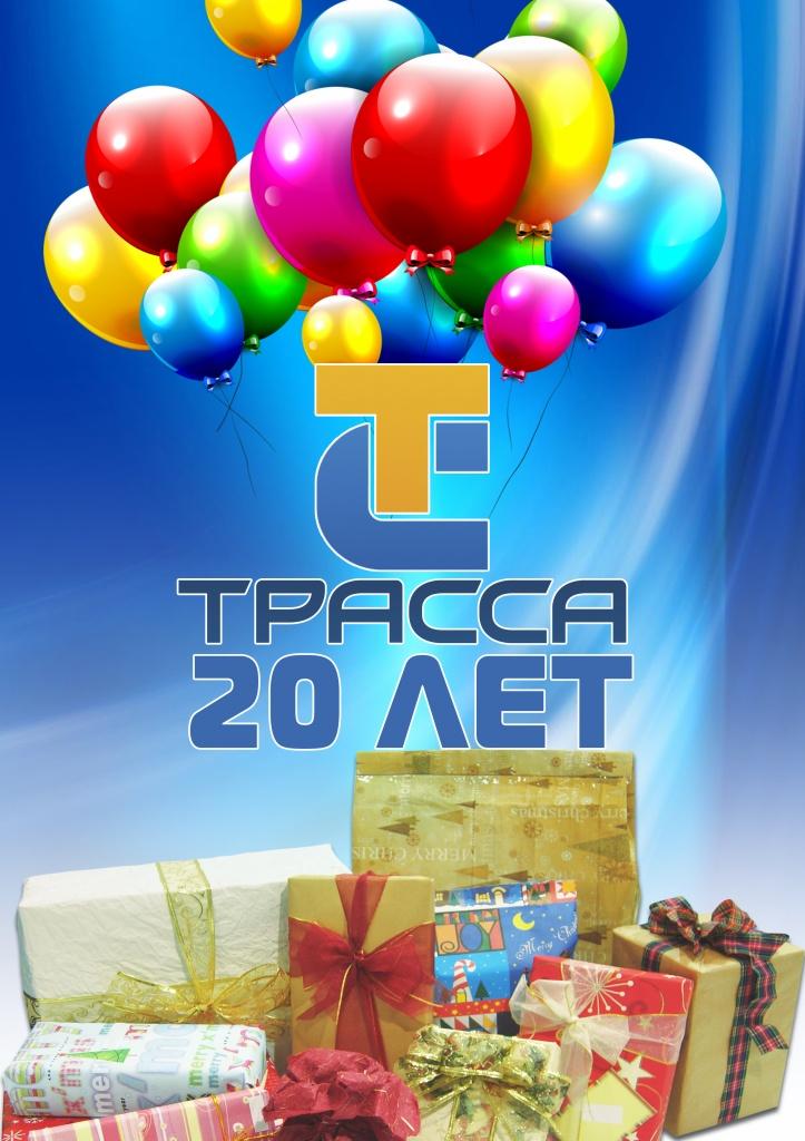 ГК ТРАССА 20 ЛЕТ!