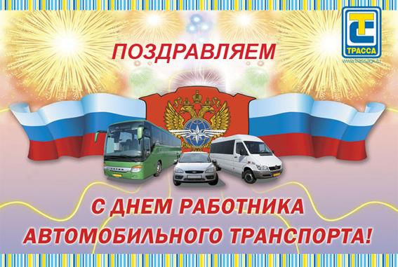 Поздравление с Днем работников автомобильного транспорта